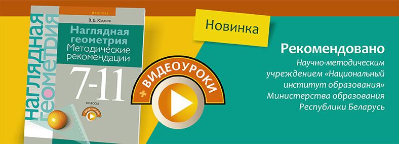 Решебник Па Беларускай Мове 9 Класа
