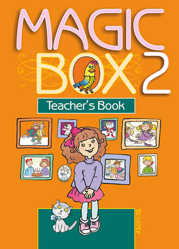 Magic Box 2. Teacher's Book. Аверсэв