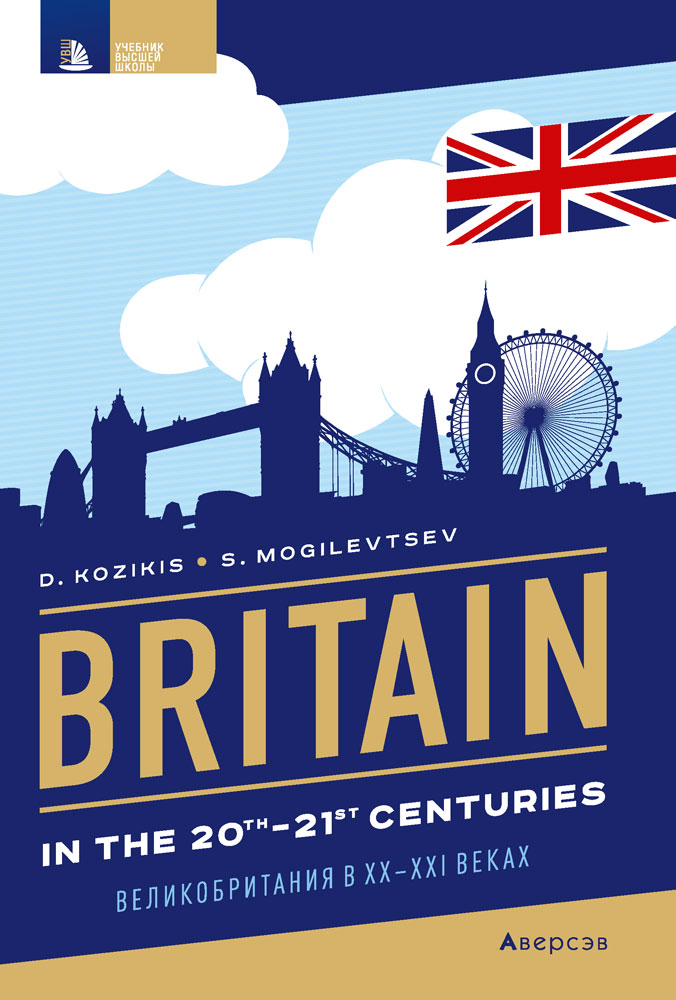 Страноведение. Великобритания в XX—XXI веках / Britain in the 20th—21st centuries. Аверсэв