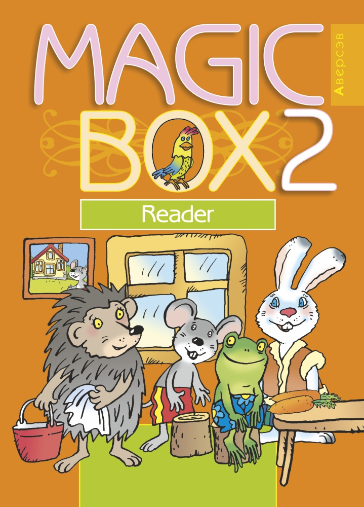 Magic Box 2. Reader