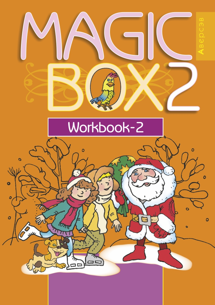 Magic Box 2. Workbook-2