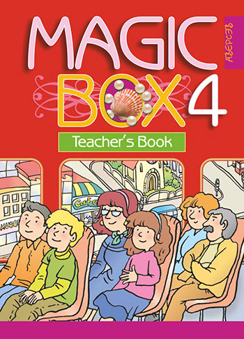 Magic Box 4. Teacher's Book. Аверсэв