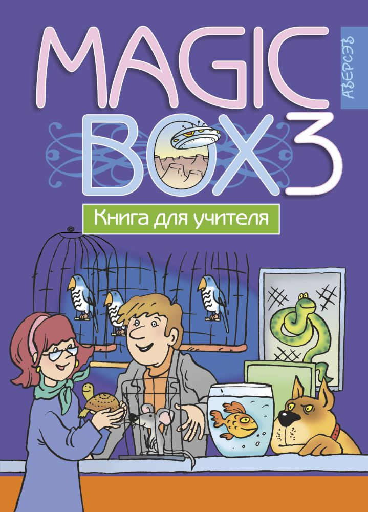 Magic Box 3. Книга для учителя