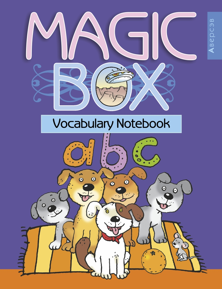 Magic Box. Vocabulary Notebook