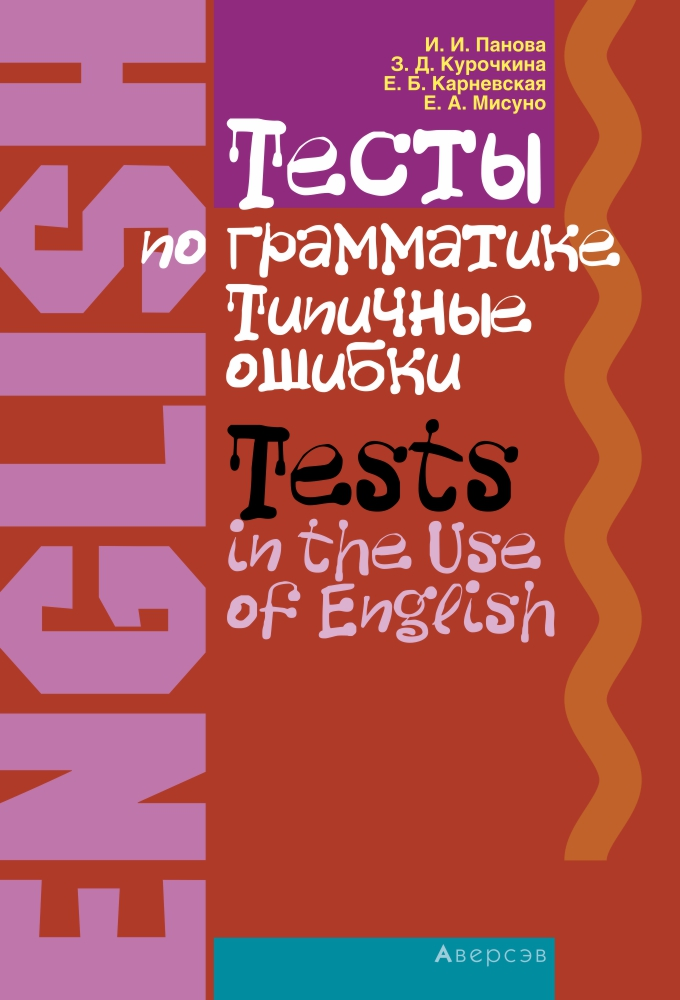 Английский язык. Тесты по грамматике. Типичные ошибки Тests in the Use of English with a Supplement on Special Difficulties