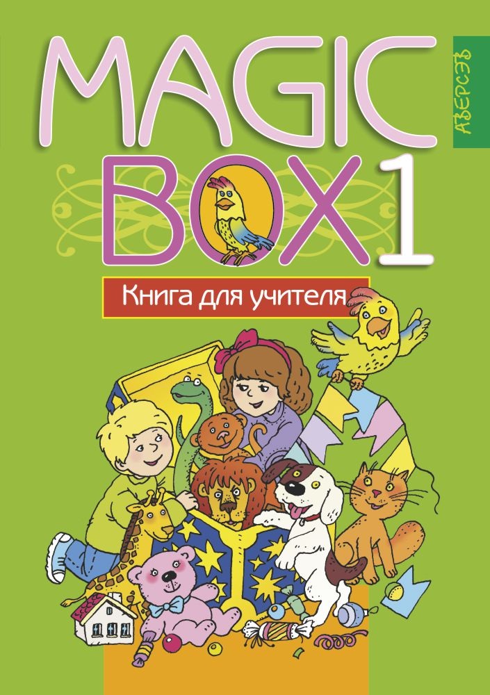 Magic Box 1. Книга для учителя