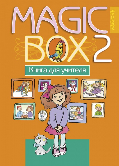 Magic Box 2. Книга для учителя. Аверсэв