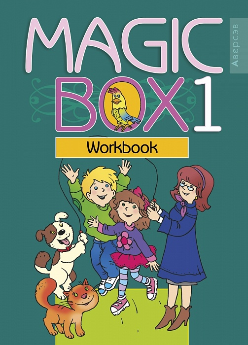 Magic Box 1. Workbook. Аверсэв
