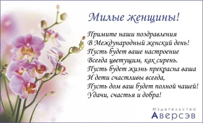Примите наше поздравления в международный женский день