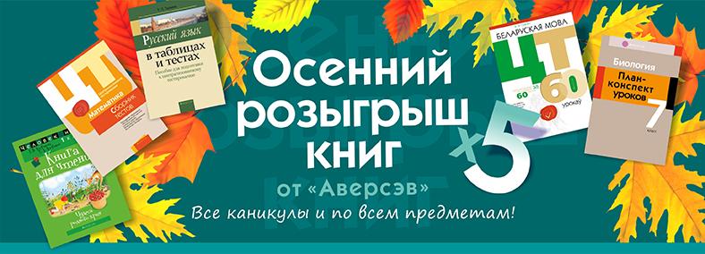 /media/slider/2017/osenniy_rozygrysh.jpg